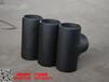 榆林∅377碳钢热压三通生产厂家_坤航等径三通、异径三通量大优惠