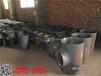 鞍山57mm碳钢热压三通生产厂家_坤航等径三通、异径三通规格标准