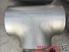 周口国标等径三通供应商_坤航碳钢三通、不锈钢三通、合金三通价格实惠
