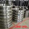 青岛HG20592碳钢对焊法兰、碳钢平焊法兰坤航仓储规格行情