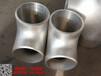 咸宁不锈钢异径三通实力企业_坤航国标不锈钢三通出口品质