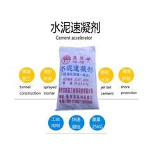 河南郑州速凝剂生产厂家-混凝土速凝剂-隧道喷剂速凝剂图片