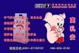 CCTV7央視合作產品--離乳安--小豬拉稀感冒發燒保育3.0