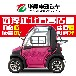 华晨四轮电动车成人老年代步电动汽车电动轿车家用新能源电瓶车代理加盟生产厂家