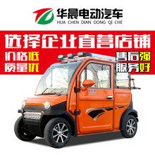 华晨油电两用老年代步车电动汽车成人电动轿车代理加盟生产厂家招商