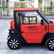 老年代步车油电两用铁壳成人电动汽车华晨电动轿车代理加盟生产厂家招商