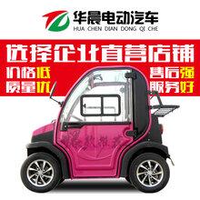 华晨四轮电动车成人老年代步车新能源全封闭家用电动轿车生产厂家代理加盟