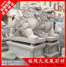 招财护院石雕貔貅驱邪改运石雕貔貅定制惠安石雕貔貅厂家图片