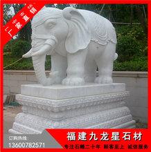 大型石雕石象石雕大象定做大象多少錢一對圖片