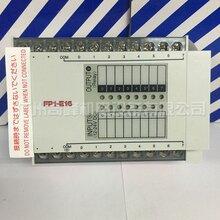 松下PLC可编程控制器FP1-E16R(AFP13113-F)NAIS包装全新原装