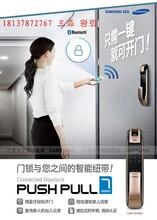 四川省三星电子锁总代理,成都加盟三星指纹密码锁电话