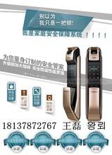 河南三星电子锁授权总代理,三星智能密码锁专卖店,三星指纹锁安装