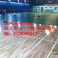 河南郑州体育运动木地板厂家,舞台木地板价格批发