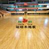 烟台市篮球木地板篮球馆木地板优惠价格