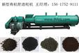 甘肃兰州新型有机肥造粒机牛粪专用有机肥造粒机