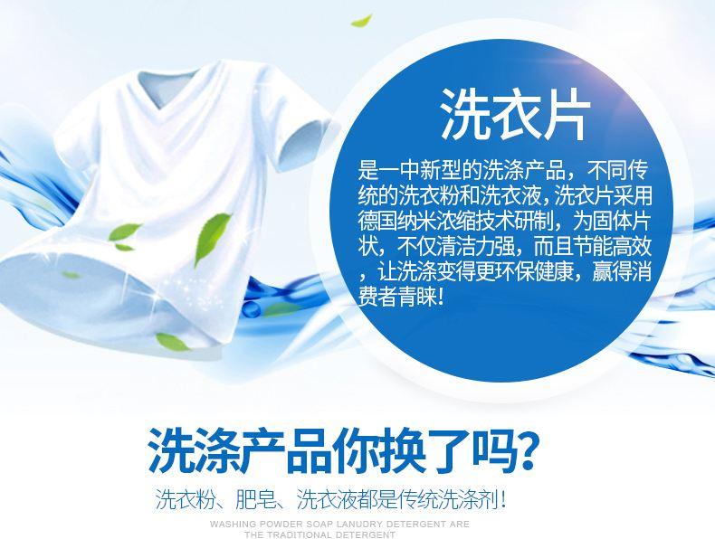 广州洁明洗衣片