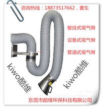 供应工业焊锡设备式万向柔性吸气臂