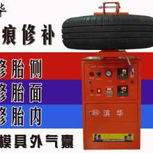 轮胎无痕修补硫化机图片