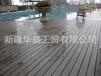 新疆塑木地板/新疆户外地板生产厂家/华庭塑木地板坚固耐用抗紫外线