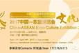 2017中国-东盟博览会文化展