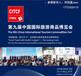 第九届中国国际旅游商品博览会