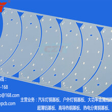 汽车灯铜基板生产制作流程图片