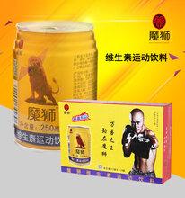 魔狮维生素饮料强化型维生素饮料有什么饮料可以代理