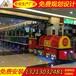 商场小型电动小火车赚钱么新型儿童无轨小火车厂家报价