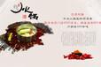 四川巴蜀印象食品有限公司主要出售巴蜀大宅门火锅底料