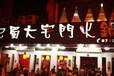 重庆火锅底料批发厂家_成都火锅底料代加工厂巴蜀印象火锅底料供应商