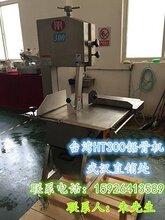 台湾300锯骨机台湾300锯骨机台湾300不锈钢锯骨机图片