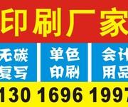 南京无碳复写表格印刷会计凭证收据印刷图片