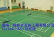 永州PVC羽毛球场翻新,在哪能买得到湖南一线体育设施工程有限公司