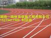永州塑胶跑道报价,永州田径跑道施工湖南一线体育设施工程有限公司