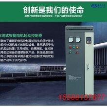济宁45kw在线软启动柜皮带机专用送货上门