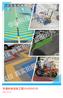 江苏彩色路面南京用华通彩色路面喷涂剂相信品牌的力量