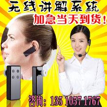 无线讲解器耳麦蓝牙解说耳机蓝牙音频发射器带麦耳麦式对讲器图片