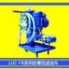 LUC-FB系列防爆型精细滤油车