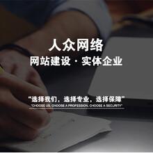 SEO网站优化关键排名词/营销型网站建设页面设计/网站推广