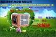 夏季降温降暑专项方案------润东方冷风机