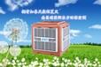 润东方冷风机抑菌性能好健康环保持久耐用风阻小