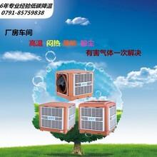 冷风机那个牌子好?选南昌瑞荣润东方蒸发式冷风机