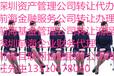 深圳贸易公司注册流程及要求A前海资产公司注册条件