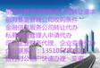快速办理深圳售电公司注册要求及费用