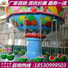 儿童游乐场新型游乐设备16座西瓜飞椅厂家价格大型旋转飞椅生产厂家图片