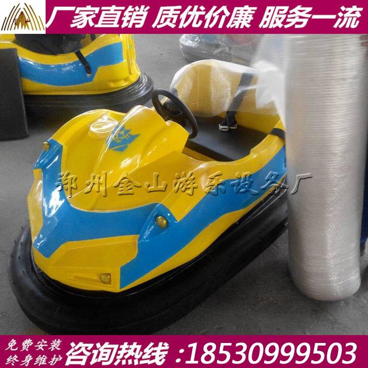 电瓶碰碰车多少钱一辆新型儿童游乐设备生产厂家