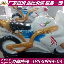 摩托竞赛生产厂家摩托竞赛低价促销郑州金山游乐年底厂家直销图片
