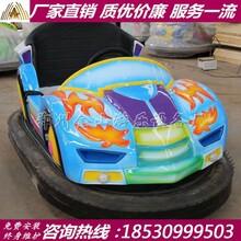 销售火爆碰碰车郑州电瓶碰碰车生产厂家双人碰碰车款式新颖图片
