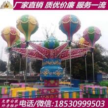 公园户外新型游乐设备有哪些桑巴气球厂家价格图片