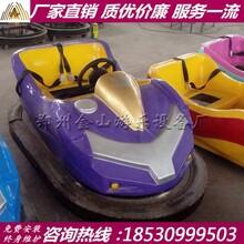 销售火爆儿童地网碰碰车郑州碰碰车生产厂家图片